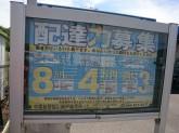 中国新聞 福山瀬戸販売所