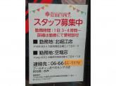 神戸スパイスストア 空堀商店街店