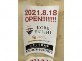KOBE ENISHI(仮)