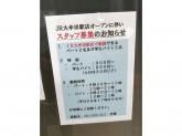 からあげ虎一 JR大牟田駅店