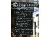 HATSUTATSU(ハツタツ) 天六店