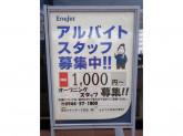 ENEOS セルフ大牟田SS 福岡スタンダード石油株式会社
