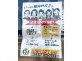 セブン-イレブン 青梅藤橋2丁目店