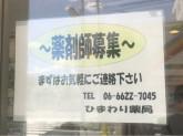 ひまわり薬局 田辺店
