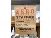 ZERO 鈴鹿店