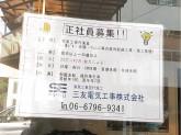 三友電気工事(株)
