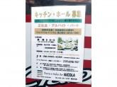 Pizza&イタリアンレストラン NICOLA(ニコラ) 横田本店