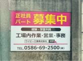 ワイピー工業(株)