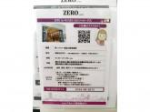 ZERO by ROGUES(ゼロバイローグス) 橿原店