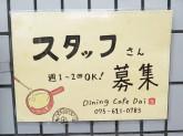 Dining Cafe Dai(ダイニング カフェ ダイ)