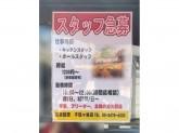 東京厨房 千駄ヶ谷店