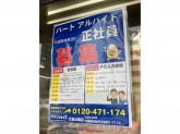 アパマンショップ江坂公園店