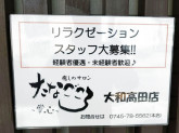 掌心 たなごころ 大和高田店