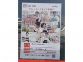 Can★Do(キャンドゥ)田原本店