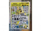 ゴルフパートナー 橿原店