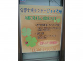 介護支援センター ジョイ尼崎