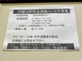 株式会社 ワイサポート(ヨシヅヤJR蟹江駅前店)