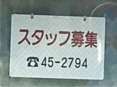 美容室カメ山