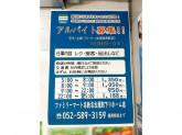 ファミリーマート 名鉄名古屋下りホーム店