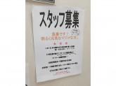 apres les cours(アプレ レ クール)イオン大高店