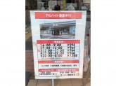 セブン-イレブン 八尾太田新町4丁目店