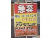 丸忠寿司 丸忠ナフコ岩野店