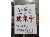 西松家 梅田店