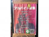 刺し身と魚飯 FUNEYA 近江八幡店