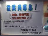 株式会社シキボウ江南