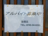 鶴橋里 はっきょり