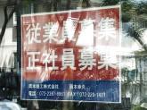 岡本機工(株)