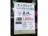 生餃子専門店 五風