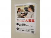 ドトールコーヒーショップ アピタ新守山店