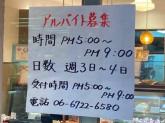 パティスリーブルス 長瀬店