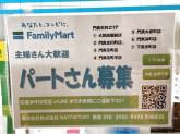 ファミリーマート 門真古川町店