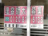 理容cut-A 交野店
