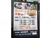 星乃珈琲 渋谷桜丘店