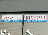 DOG SALON WITH(ドッグサロンウィズ)