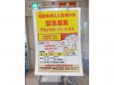 トヨタ生活協同組合 メグリア本店