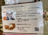阪急ベーカリー&カフェ  イオンタウン菰野店