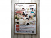 Can Do(キャンドゥ) 横浜橋商店街店