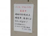 ほっかほっか亭 東大島店