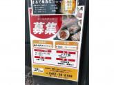 焼肉 カルビランド 横浜店