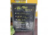 モスバーガー フレスタ横川店