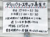 ファーマーズ 東淀川店