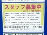 株式会社 布井コーポレーション