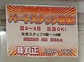 株式会社ミートショップ丸正/杭瀬本店/株式会社丸正フードサービス