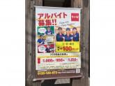 なか卯 359号金沢柳橋店
