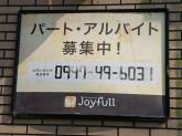 ジョイフル 田川香春店