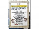 株式会社 新亀製作所 東大阪工場